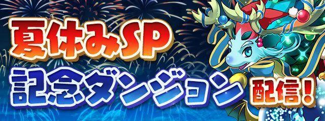 【第1弾】「夏休みSP記念ダンジョン」配信!