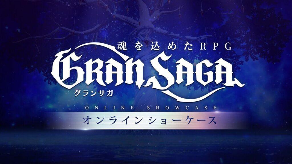 グランサガのオンラインショーケースが公開!最新情報まとめ
