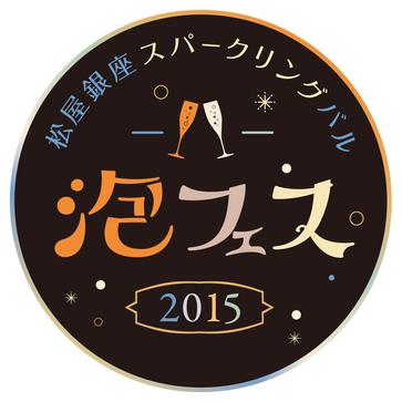 松屋銀座スパークリングバル泡フェス ロゴ