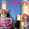 SHIBUYA 109 シリンダー広告