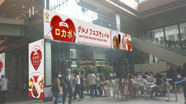 「ロカボグルメフェスティバル」会場イメージ