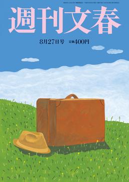 週刊文春 8月27日号