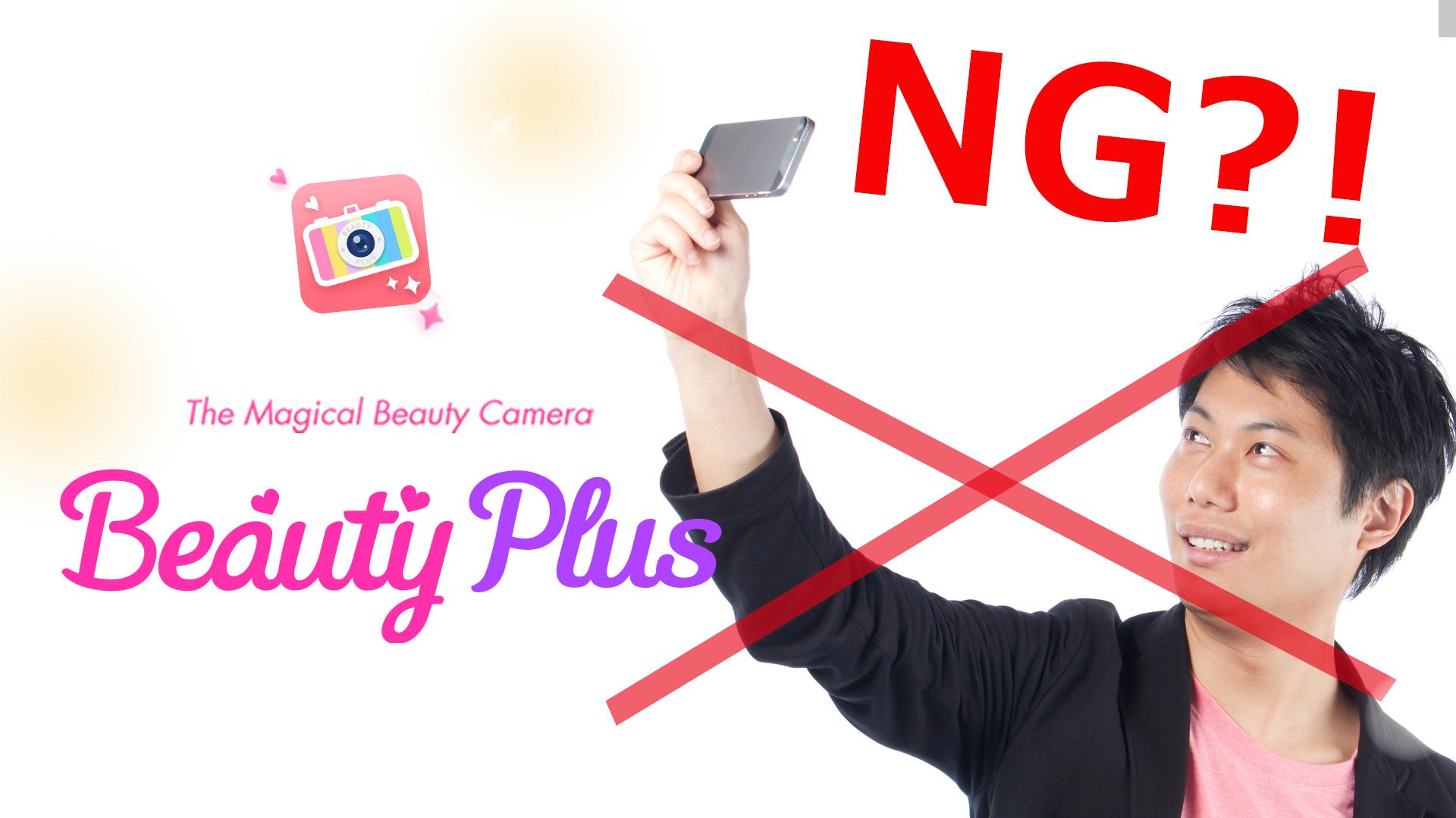 BeautyPlusオフィシャルセミナー