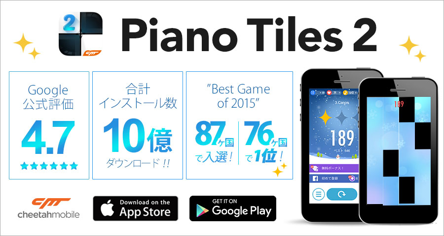 pianotile2_download