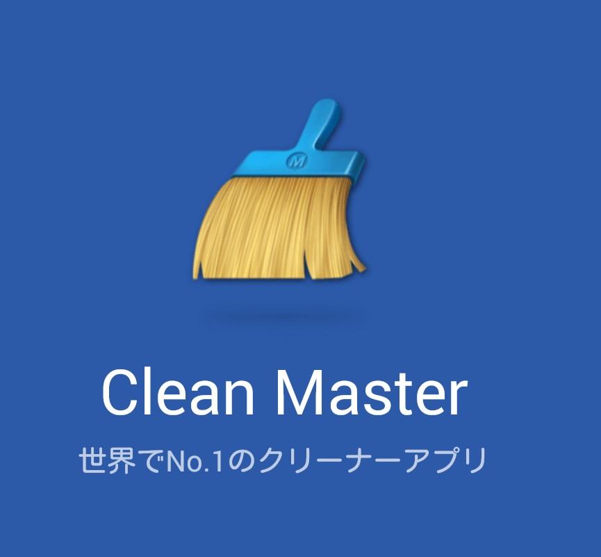 「クリーンマスター」 ブースト機能便利すぎる!