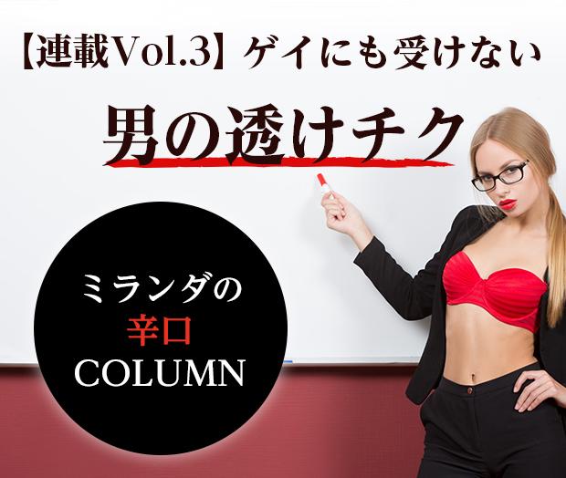 【連載Vol.3】ゲイにも受けない男の透けチク