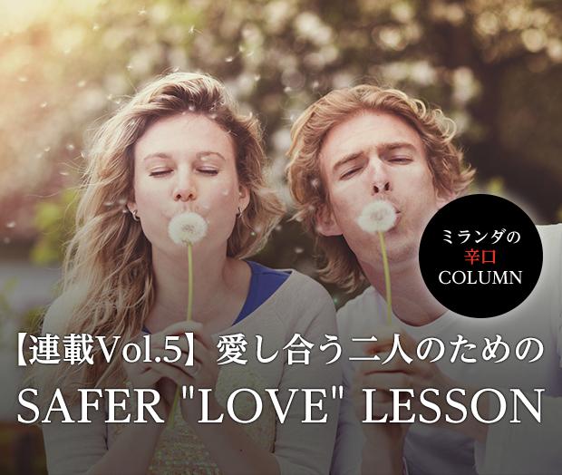 """【連載Vol.5】愛し合う二人のためのSAFER """"LOVE"""" LESSON"""