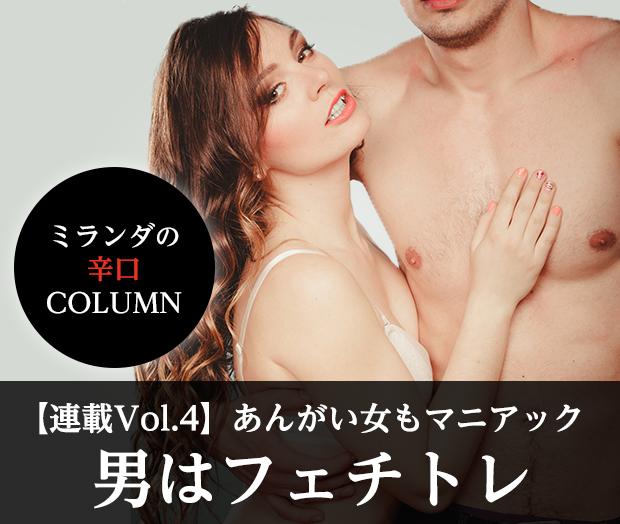 【連載Vol.4】女も案外マニアック 男が鍛えるべきは「女のフェチポイント」よ!