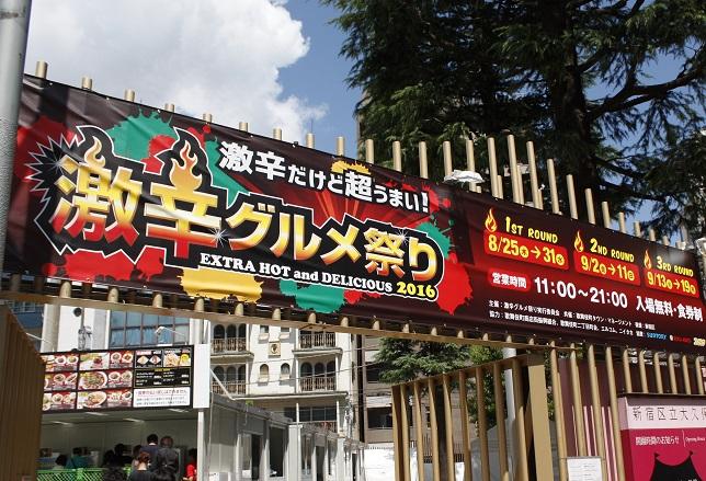 辛すぎて悶絶! 「激辛グルメ祭り 2016」へ潜入