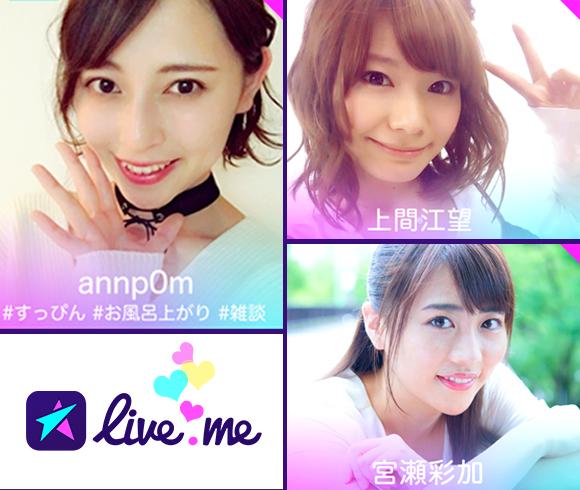 liveme1