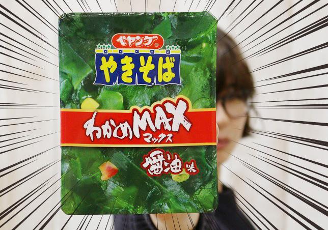 peyoung_wakame9