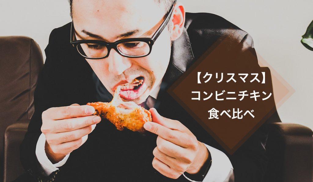 convenience-store-chicken