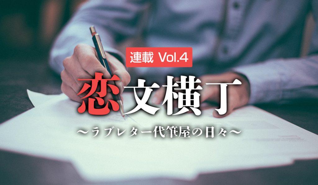 love-letter4-2