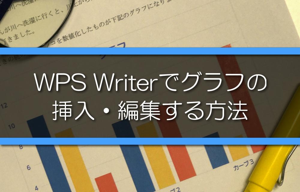 WPS170731