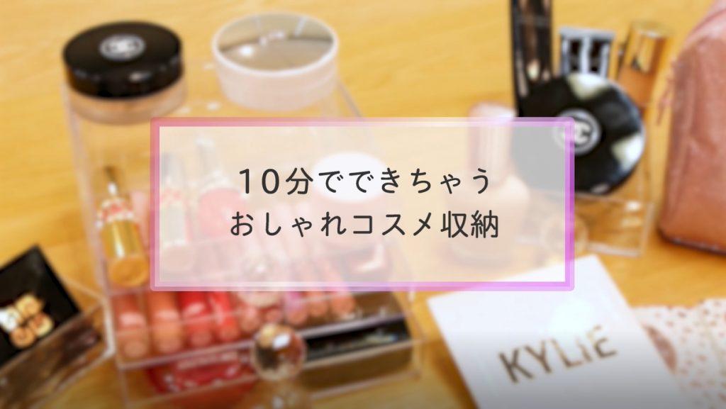 EC_CosmeticCase