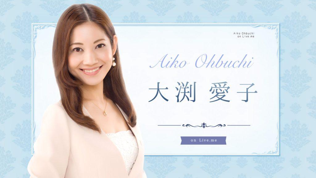 OhbuchiAikoEC