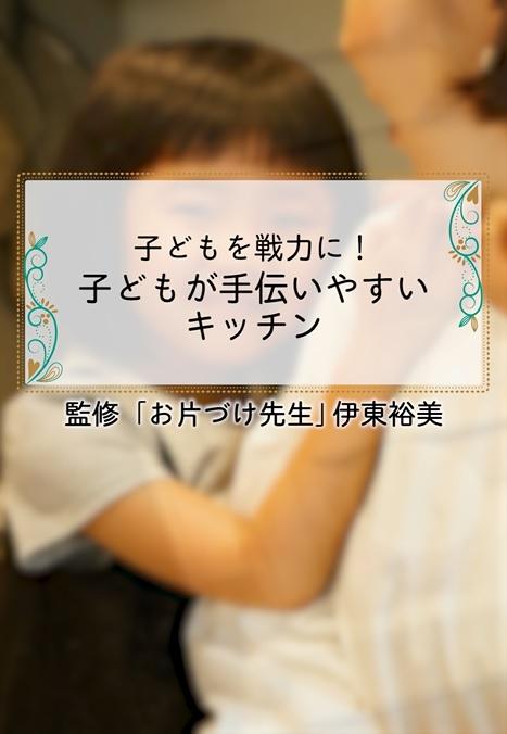 Okatazuke_Kitchen_EC