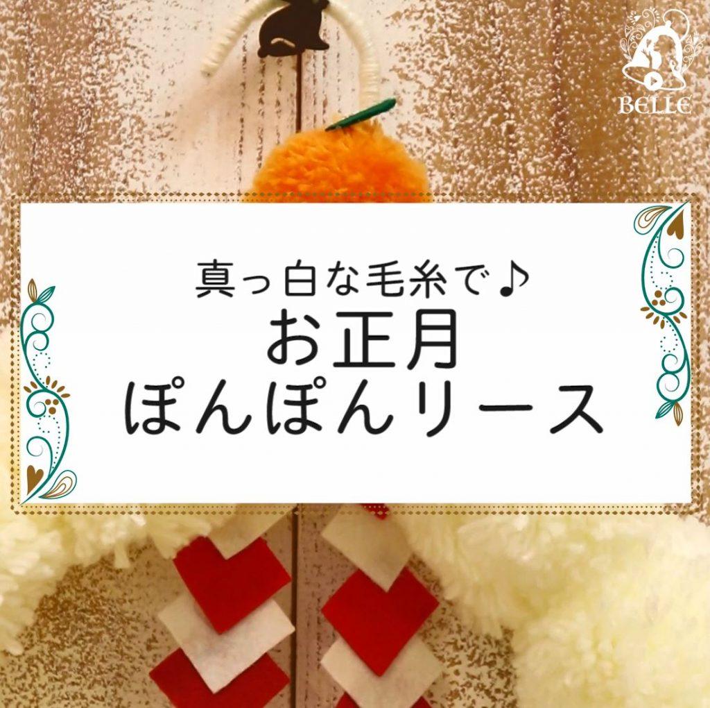 ぽんぽんリース