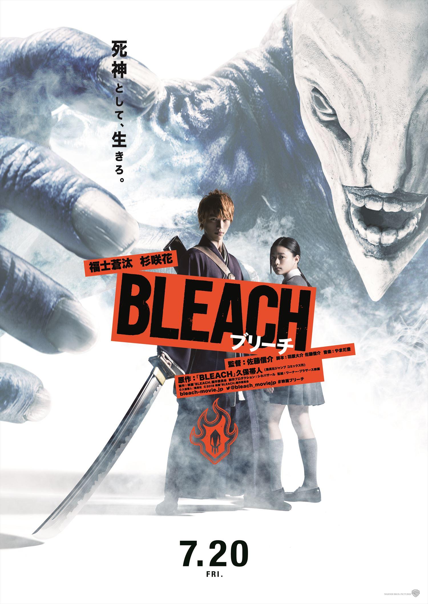 『BLEACH』ティザーポスター