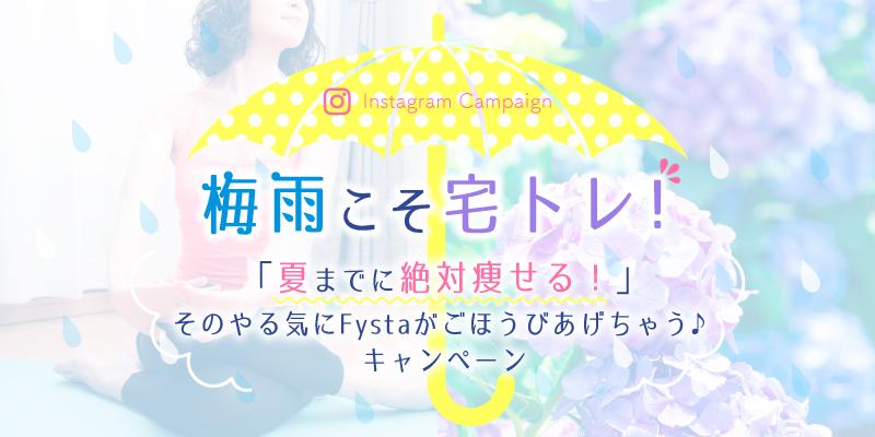 tsuyu_instacp