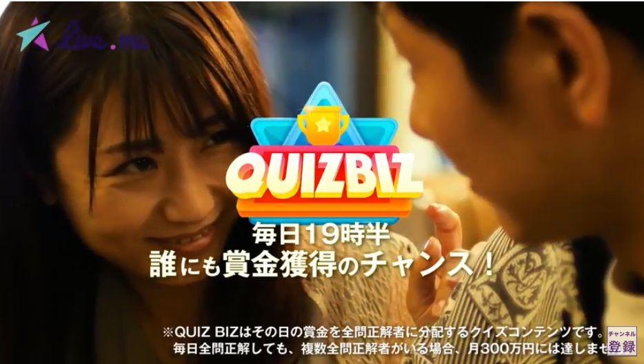 QuizBiz3