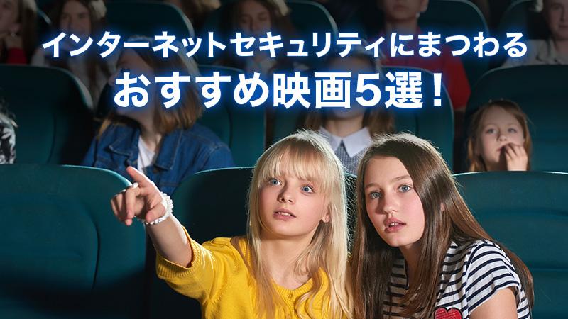 インターネットセキュリティにまつわるおすすめ映画5選!