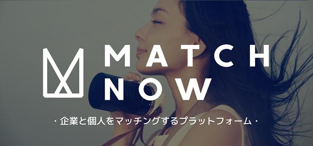 MatchNow201811056441