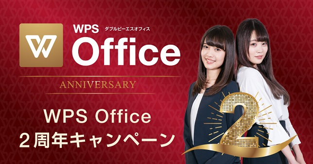 wps_2nd-anniversary_644_337