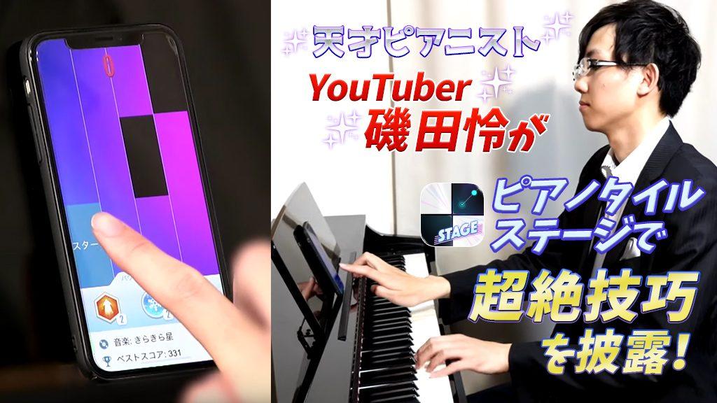 SH磯田怜さん記事アイキャッチ