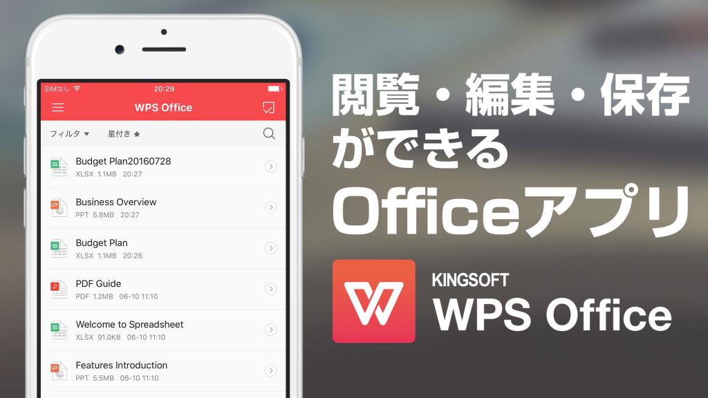 WPS Officeストア画像