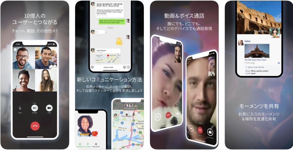 WeChatストア画像