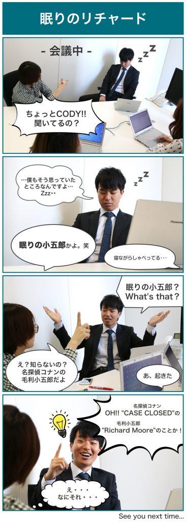 英会話Lesson3漫画