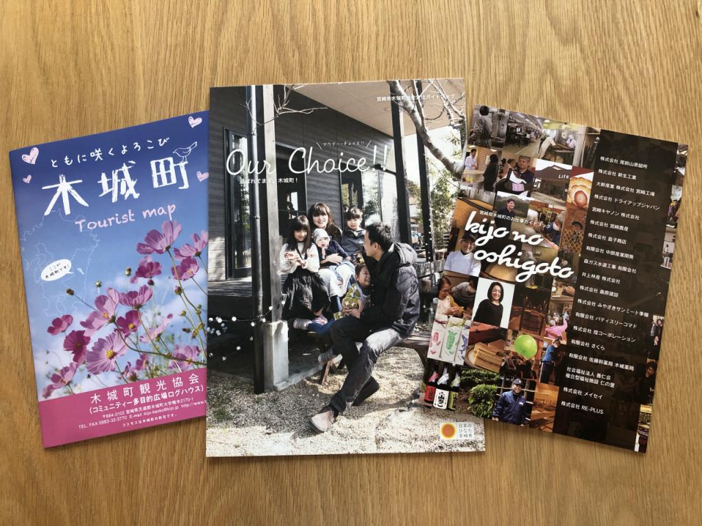 木城町パンフレットイメージ