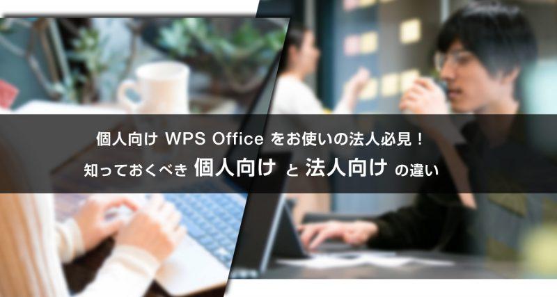 WPS比較記事アイキャッチ画像