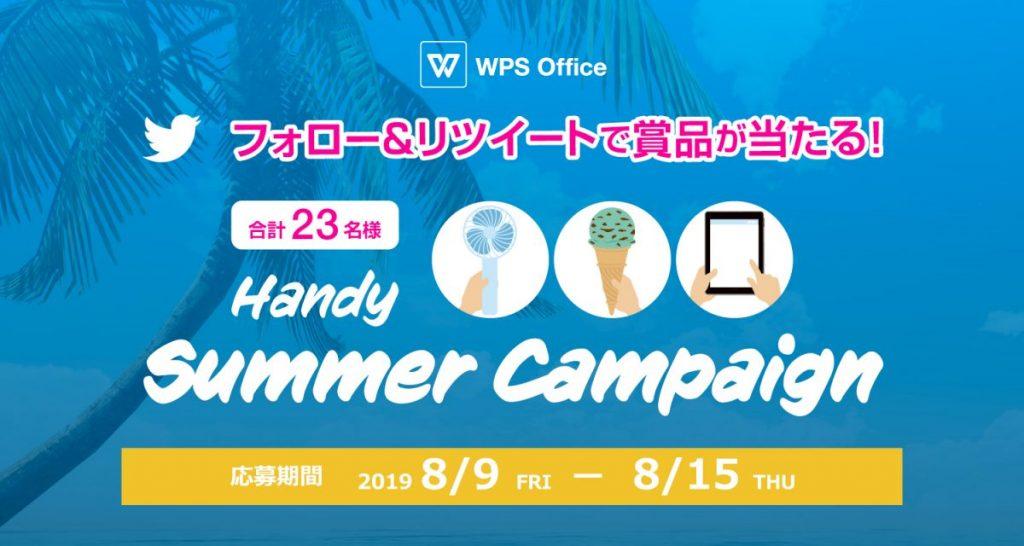 WPS Officeキャンペーンアイキャッチ