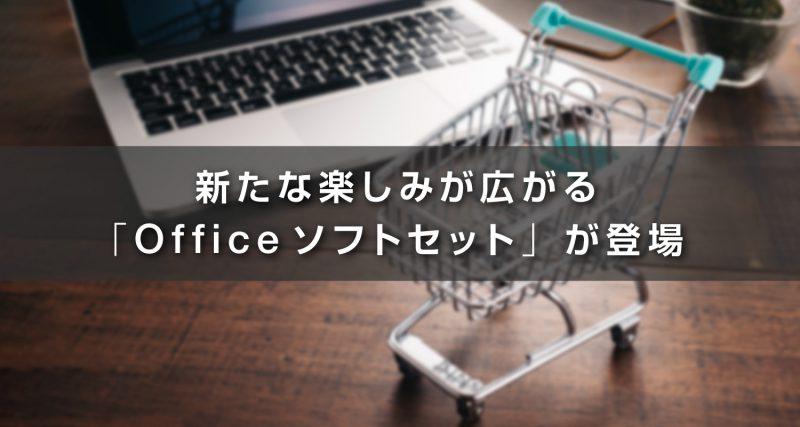 WPSフォト加工ソフト紹介記事アイキャッチ