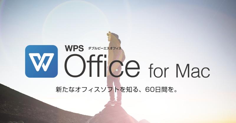 WPS Office for Macイメージ画像