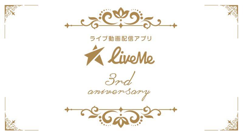 LiveMe3周年パーティー記事