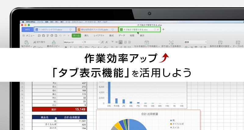 WPSOfficeforMactabeyecatch