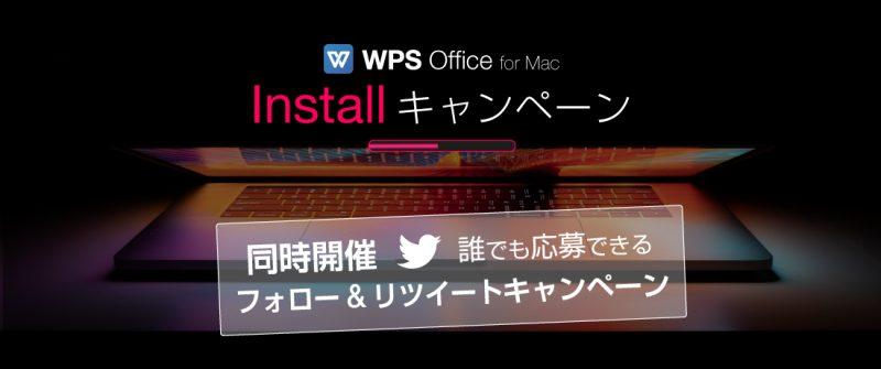 WPSOfficeforMacアイキャッチ画像