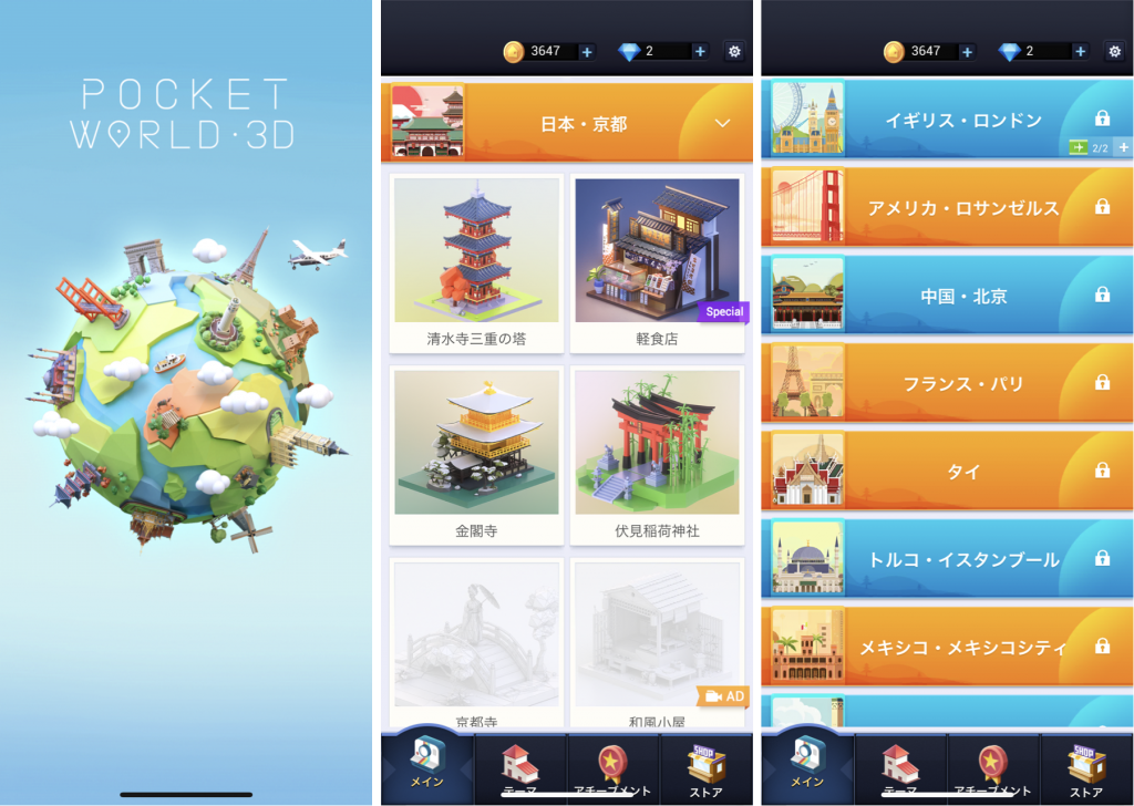 Pocketworld4
