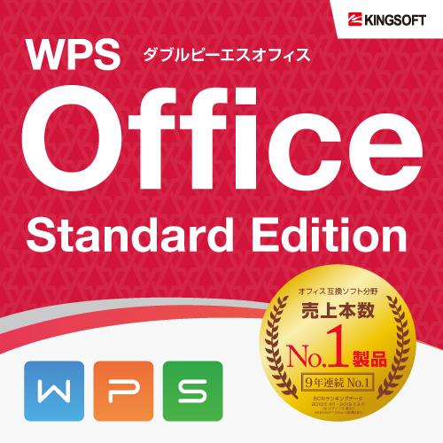 WPSパッケージ画像