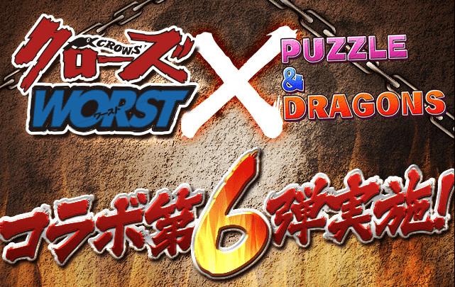 『パズドラ』×「クローズ×WORST」コラボ第6弾の注目ポイント4選!