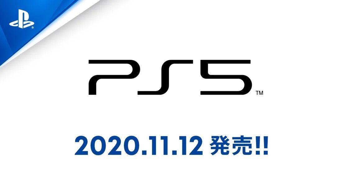 PS5発売日