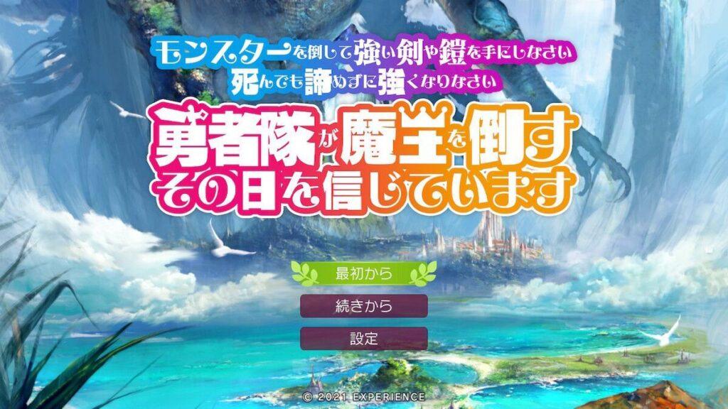 今年の夏は「モン勇」で3DダンジョンRPGにデビューしよう!