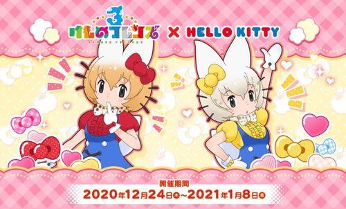 「ハローキティ×けものフレンズ3」コラボ開催!グッズやアマギフが当たるキャンペー
