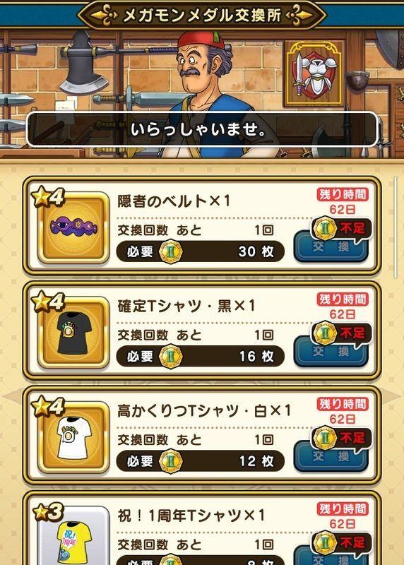 メガモンメダル2