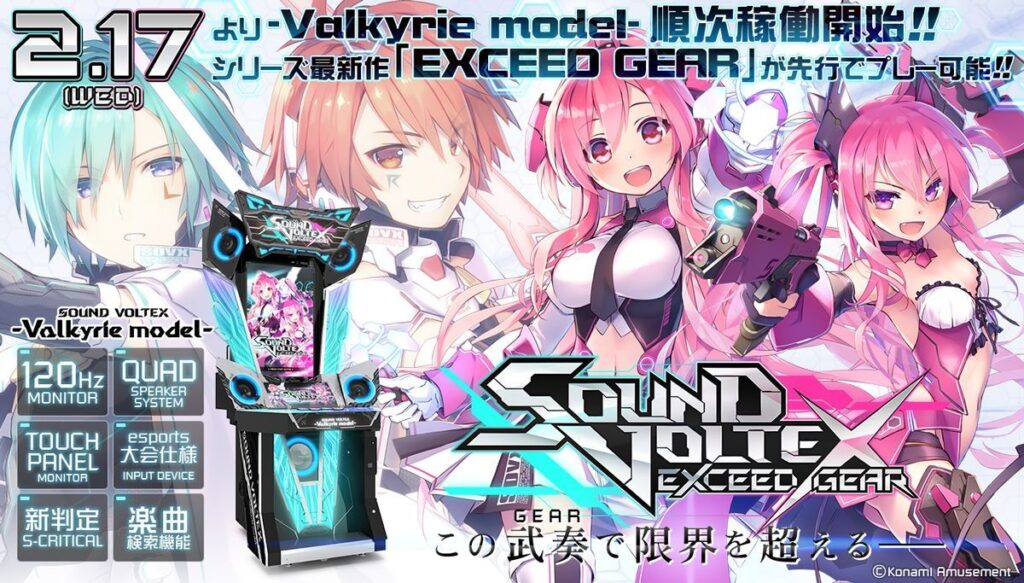 SOUND VOLTEX最新作が先行稼動開始!新たに搭載されたモード、新曲を紹介