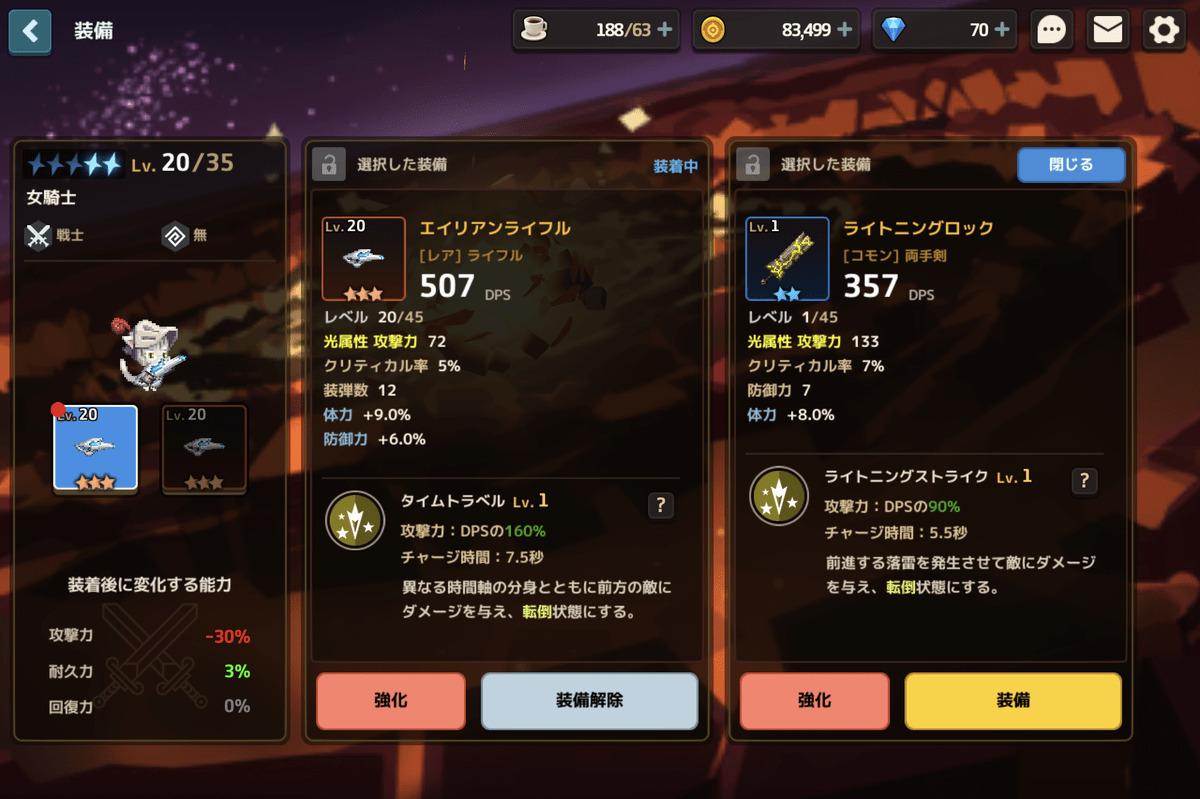 武器の変更