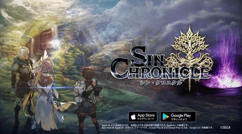 「チェンクロ」チームが送るセガ新作RPG「シン・クロニクル」の事前登録とクローズ